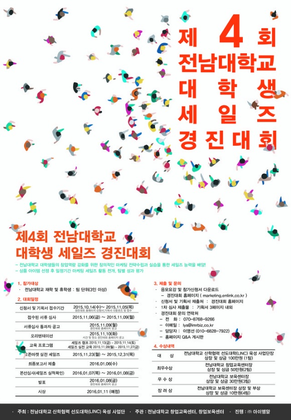 전남대학교_세일즈_공모전포스터-01.jpg