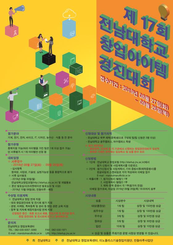 크기변환_대회 포스터.jpg