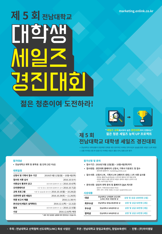 제5회 2016 전남대학교 대학생 세일즈경진대회 포스터.jpg