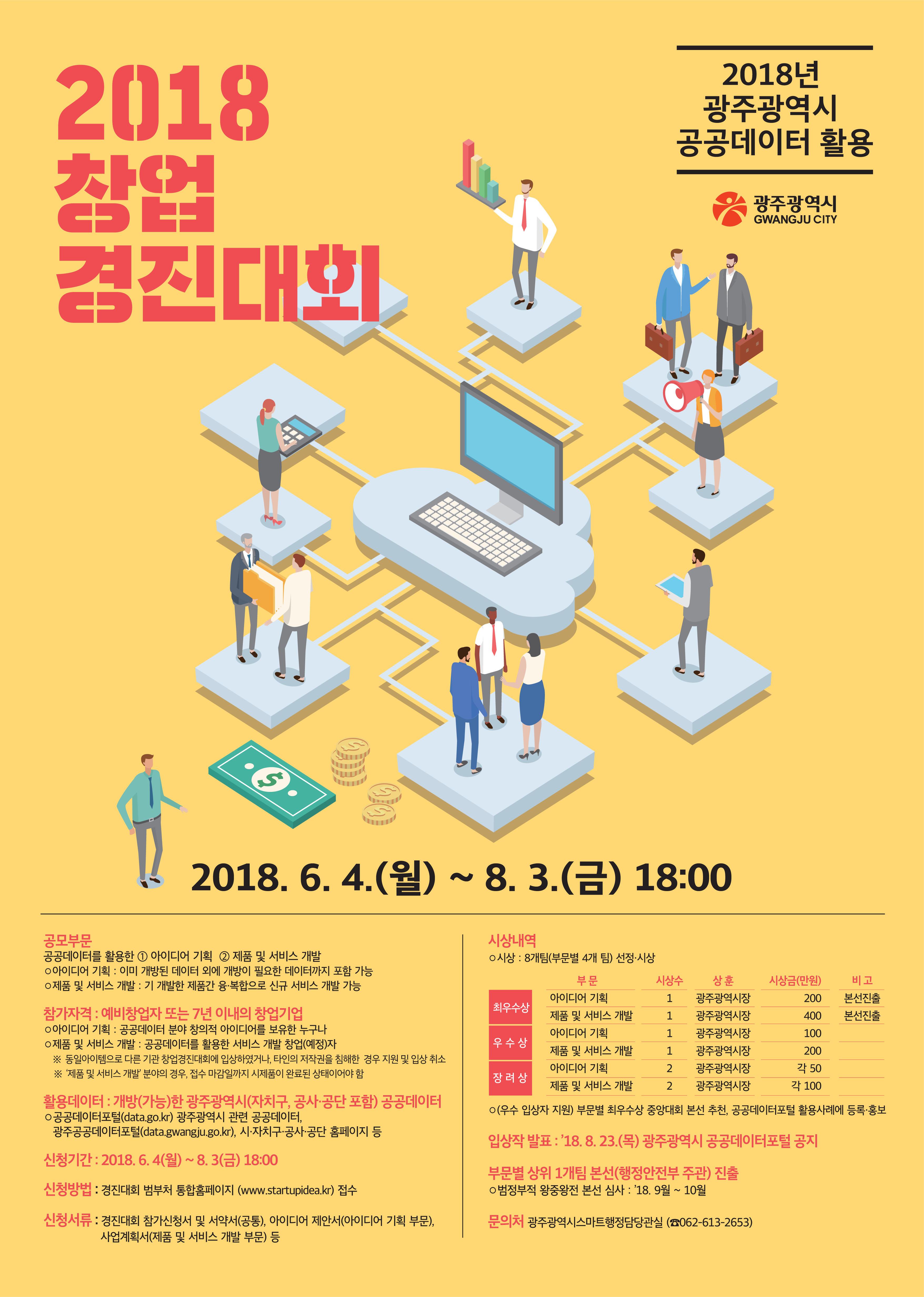 붙임2 창업경진대회 포스터.jpg