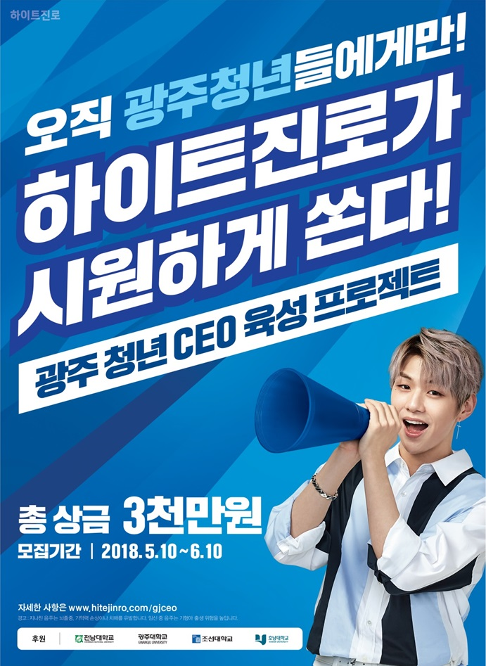광주청년CEO육성프로젝트 (1).jpg