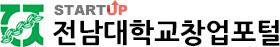 전남대학교창업포털 - 전남대 창업보육센터