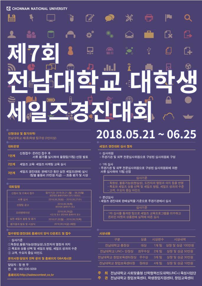 제7회 2018 전남대학교 세일즈경진대회 포스터.jpg