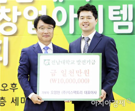 전남대 창업동아리 출신 창업기업, 대학에 발전기금 1,000만원 '쾌척'.jpg
