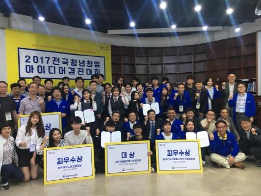 전남대 창업동아리, 전국 규모 창업경진대회 '두각'.png