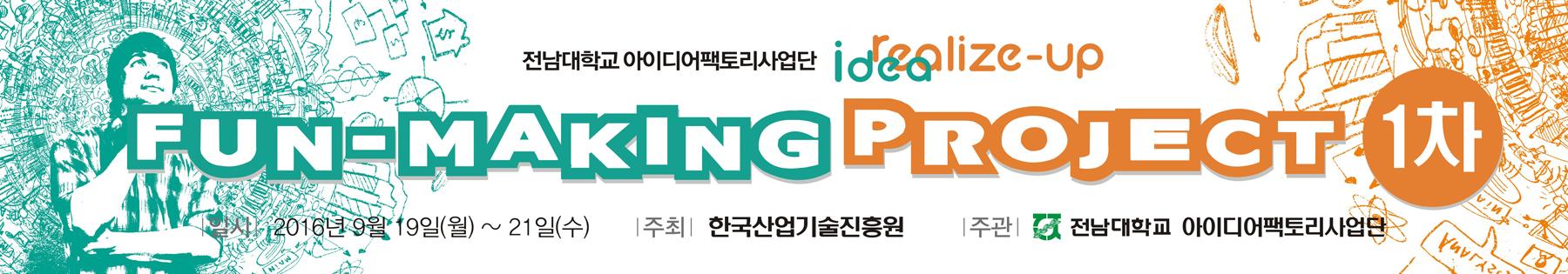 fun-making_project_1차.jpg
