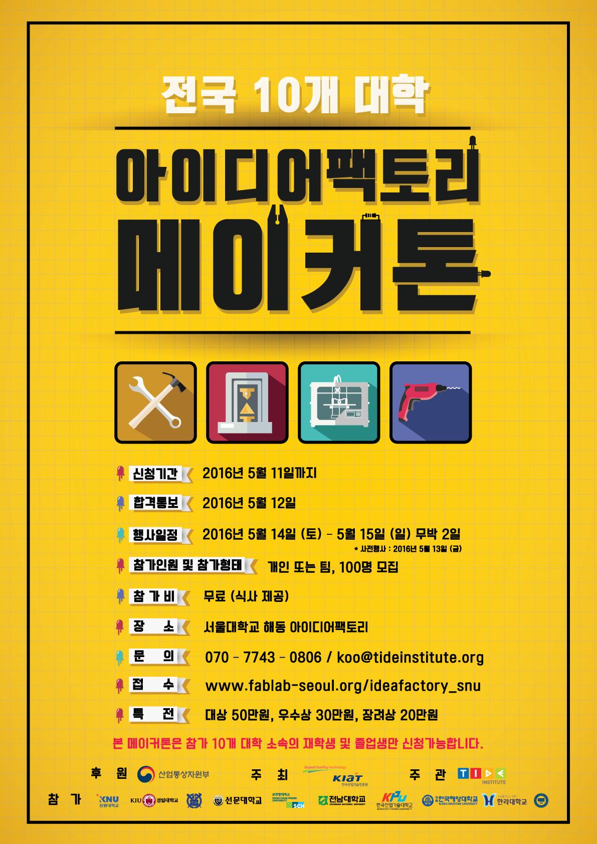 서울대아이디어팩토리-메이커톤_최종.png