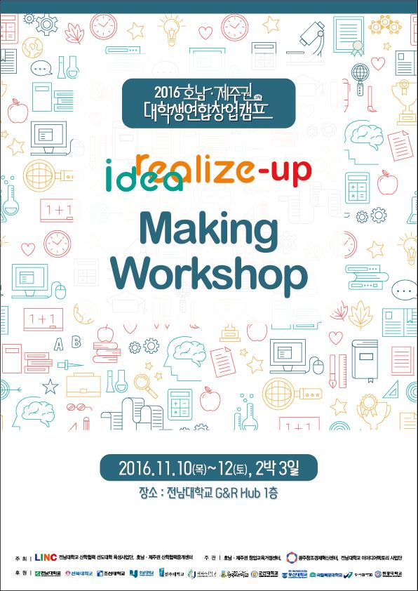 idrealize-up.making_workshop.jpg